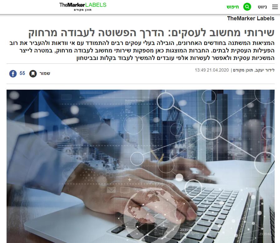 כתבת תדמית בדה מרקר על גלובל נטוורקס שירותי מחשוב לעסקים